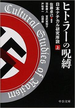 ヒトラーの呪縛上.jpg