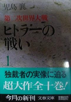 ヒトラーの戦い①.jpg
