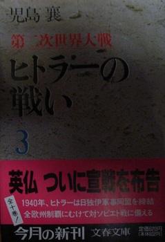 ヒトラーの戦い③.jpg