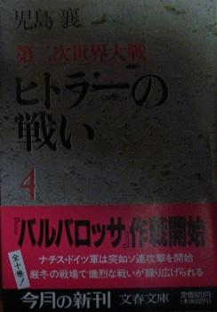 ヒトラーの戦い④.jpg