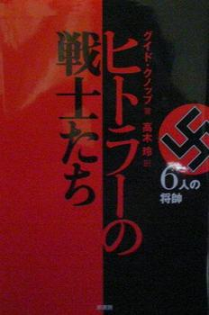 ヒトラーの戦士たち.JPG