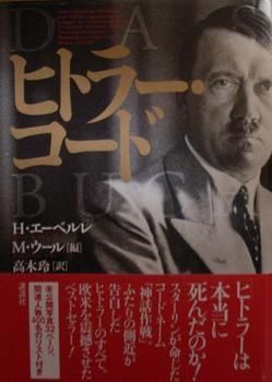 ヒトラーコード.JPG