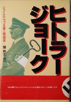 ヒトラー・ジョーク.jpg