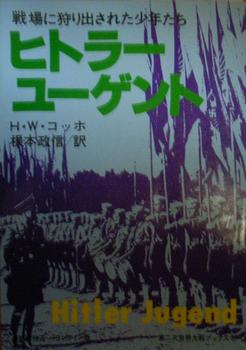 ヒトラー・ユーゲント -戦場に狩り出された少年たち-.png