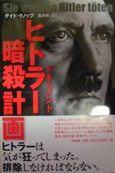ヒトラー暗殺計画.JPG