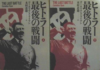 ヒトラー最後の戦闘.JPG