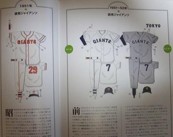 プロ野球ユニ_1.jpg