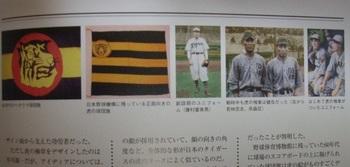 プロ野球ユニ_2.jpg