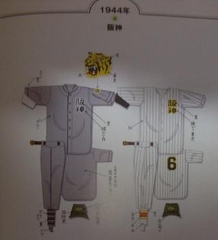 プロ野球ユニ_3.jpg