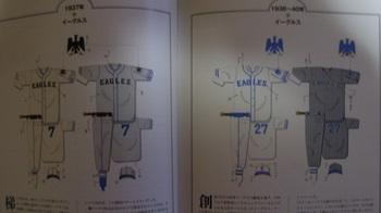 プロ野球ユニ_6.jpg