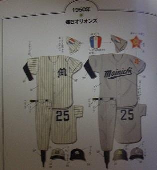 プロ野球ユニ_7.jpg