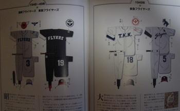 プロ野球ユニ_8.jpg