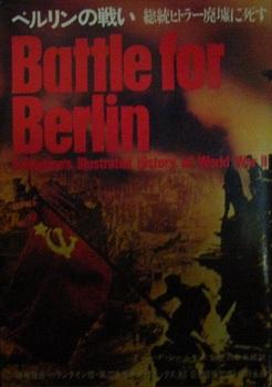 ベルリンの戦い.jpg