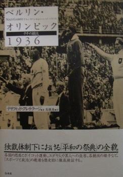 ベルリン・オリンピック 1936.jpg