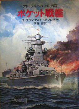 ポケット戦艦.JPG