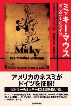 ミッキー・マウス.jpg