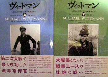 ヴィットマン.JPG