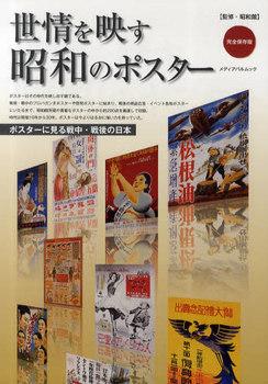 世情を映す昭和のポスター.jpg