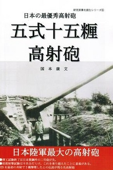 五式十五糎高射砲.jpg