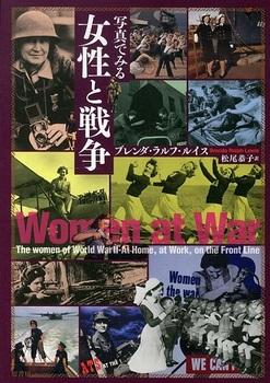 写真でみる女性と戦争.jpg