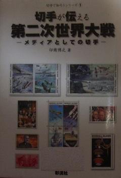 切手が伝える第二次世界大戦.jpg