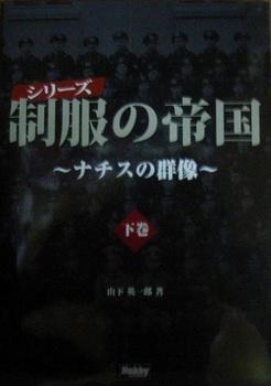 制服の帝国 下.JPG