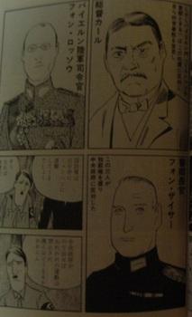 劇画ヒットラー_4.jpg