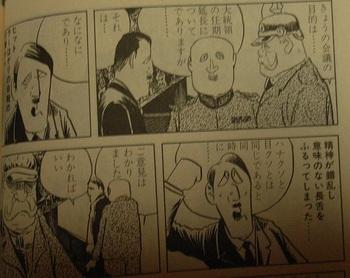 劇画ヒットラー_6.jpg