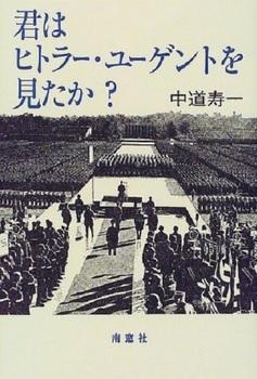 君はヒトラー・ユーゲントを見たか.jpg