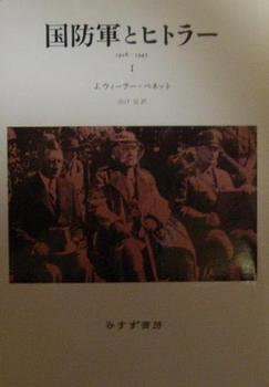 国防軍とヒトラーⅠ.JPG