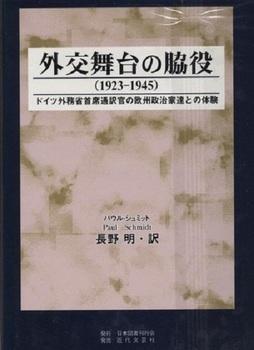 外交舞台の脇役.jpg