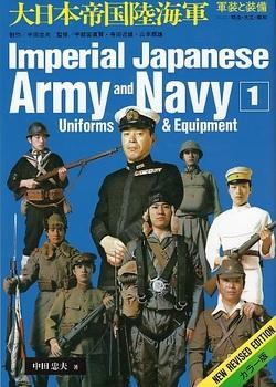 大日本帝国陸海軍1.jpg