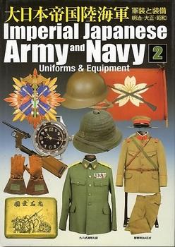 大日本帝国陸海軍2.jpg