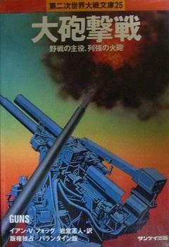 大砲撃戦文庫.jpg
