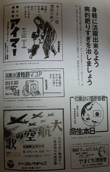 大航空の歌.jpg