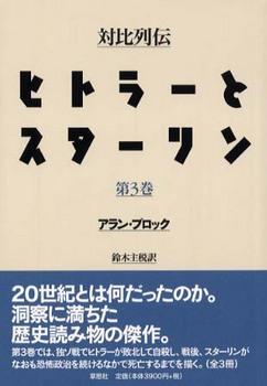対比列伝 ヒトラーとスターリン 3.jpg