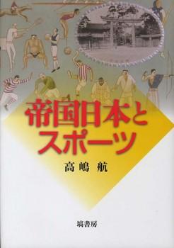 帝国日本とスポーツ.jpg