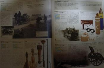 戦争の世界史 大図鑑12.jpg