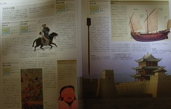 戦争の世界史 大図鑑3.jpg