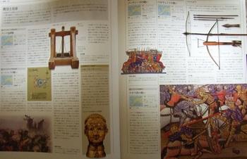 戦争の世界史 大図鑑5.jpg