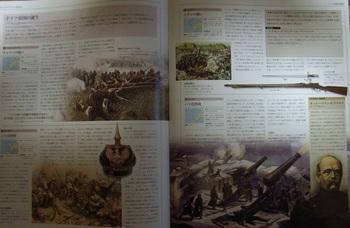 戦争の世界史 大図鑑6.jpg