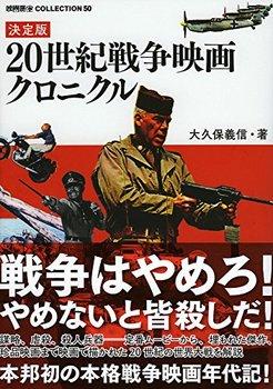 戦争映画クロニクル.jpg