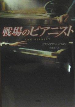 戦場のピアニスト.JPG
