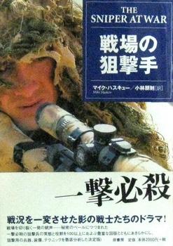 戦場の狙撃手.jpg