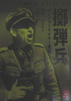 擲弾兵.JPG