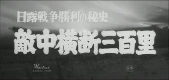 日露戦争勝利の秘史 敵中横断三百里(1957).jpg
