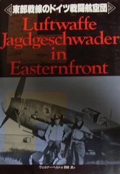 東部戦線のドイツ戦闘航空団.jpg