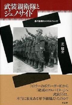 武装親衛隊とジェノサイド.jpg