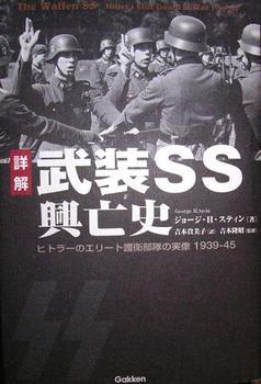 武装SS興亡史.JPG
