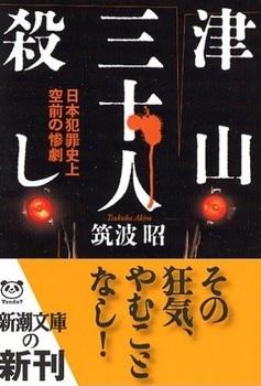津山三十人殺し.jpg
